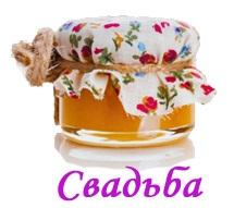 Новая коллекция подарков на 8е марта и 23 февраля из меда и варенья